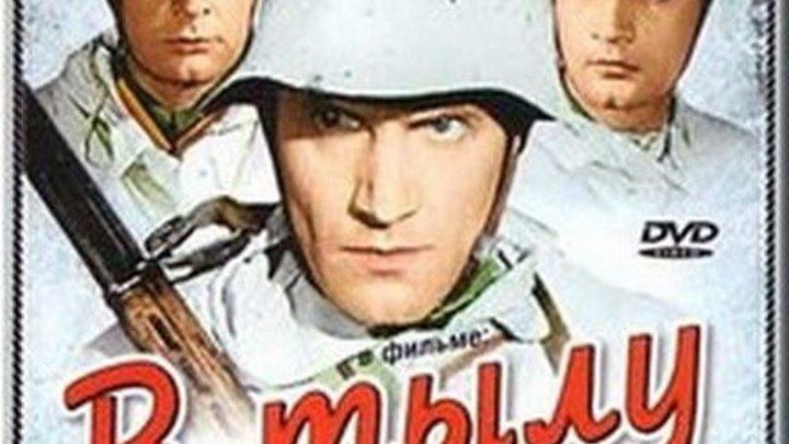 В тылу врага (1941) Полная версия