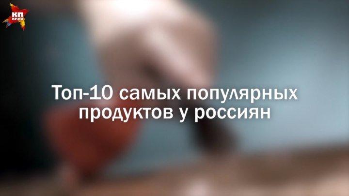 Что едят россияне: топ-10 самых популярных продуктов