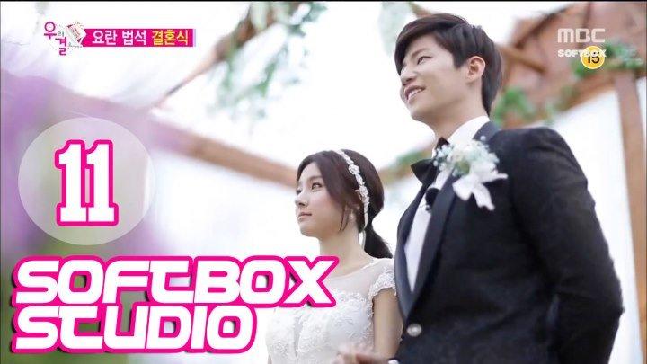 [Озвучка SOFTBOX] Молодожены (Сон Чжэ Рим и Ким Со Ын) 11 эпизод