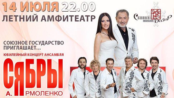 """Юбилейный концерт ансамбля """"Сябры"""""""