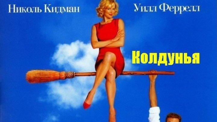 Колдунья (2005) Фэнтези, Комедия, Мелодрама HDTVRip от Scarabey D Николь Кидман, Уилл Феррелл, Ширли МакЛейн, Майкл Кейн