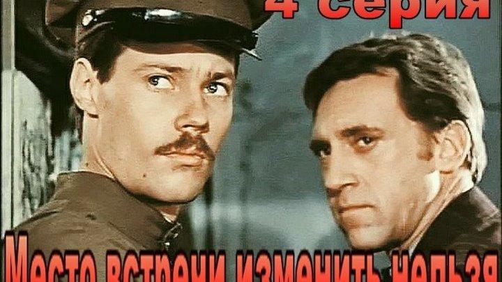 «Место встречи изменить нельзя», 4-я серия, Одесская киностудия, 1979
