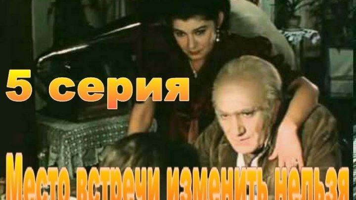 «Место встречи изменить нельзя», 5-я серия, Одесская киностудия, 1979