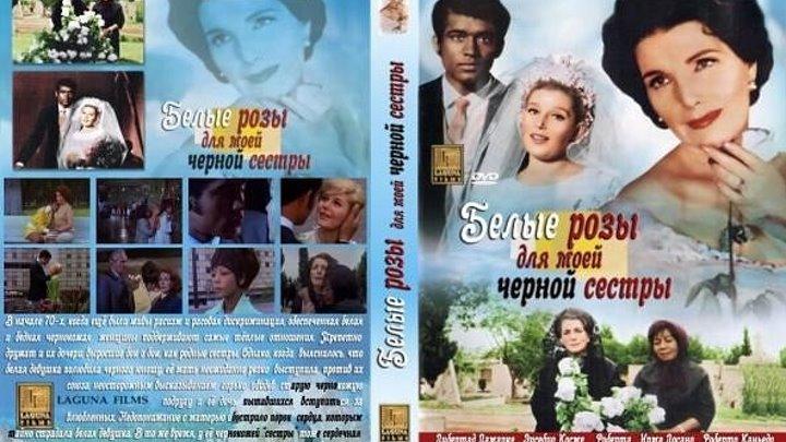 """""""Белые Розы для Моей Чёрной Сестры"""" (Мексика.1970)"""