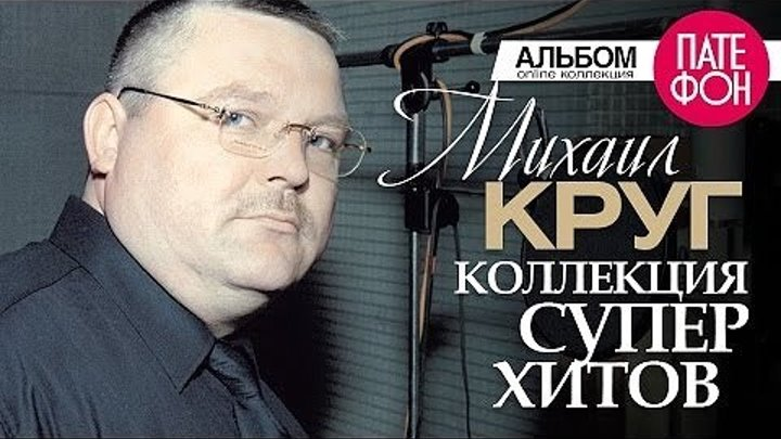 Михаил КРУГ - Лучшие песни / КОЛЛЕКЦИЯ СУПЕРХИТОВ