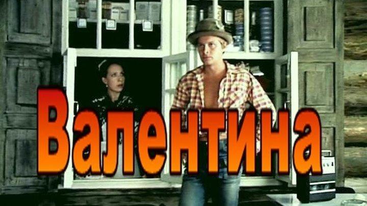 """""""Валентина"""" (1981г.) режиссер Глеб Панфилов"""