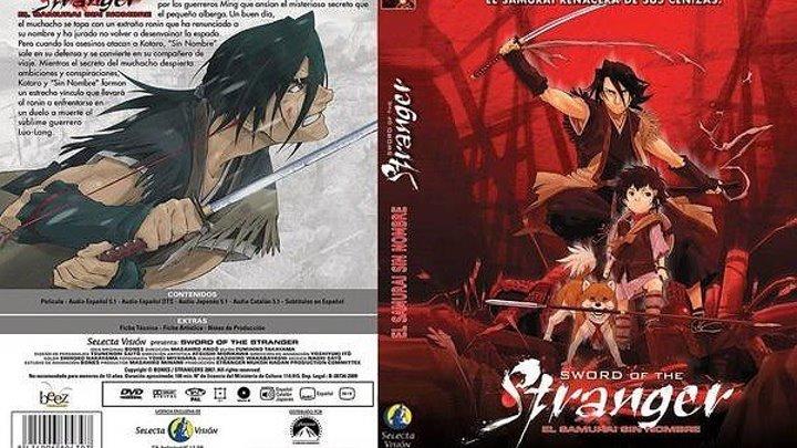 Меч чужака 2007 приключения, самурайский боевик