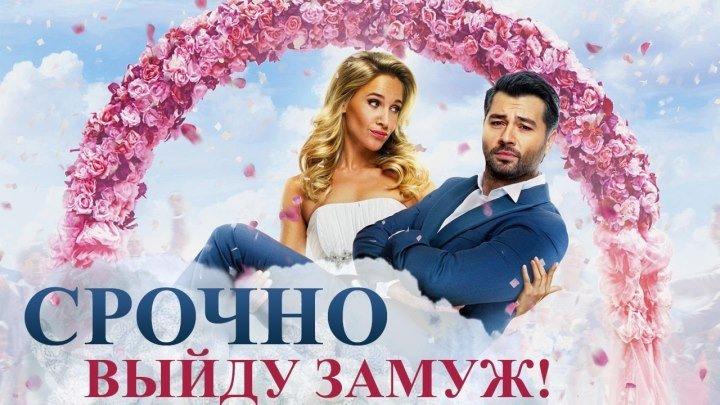 Срочно выйду замуж (Русский трейлер 2015)