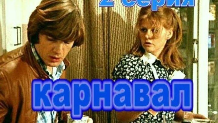 Карнавал. (1981). 2 серия.