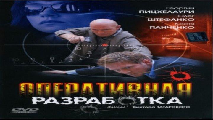 Оперативная разработка ( детектив, боевик, драма)
