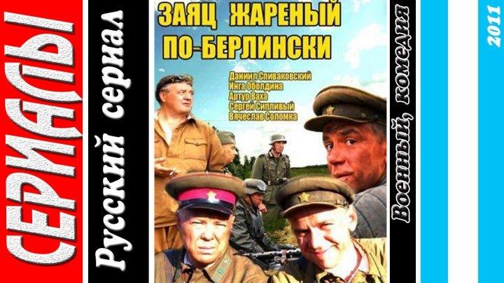 Заяц, жаренный по- берлински (Все серии.2011) Комедия, Русский сериал