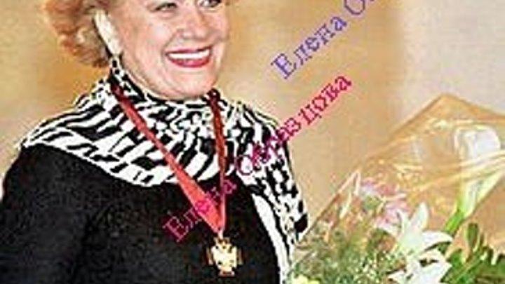 Елена Образцова - Франц Легар - La Veuve joyeuse 1984