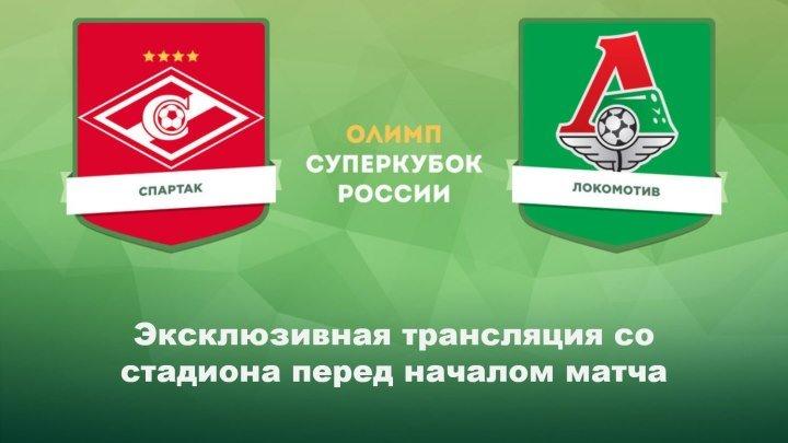 Суперкубок России: готовимся к игре. Матч смотрите на Первом канале и на сайте 1tv.ru !