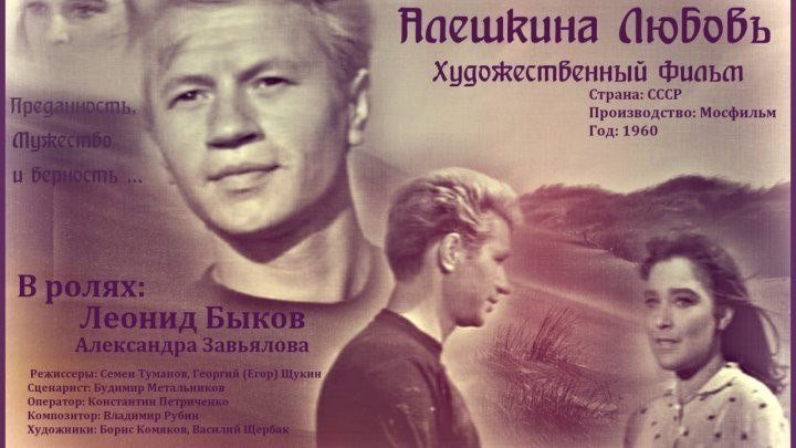 """Алешкина Любовь"" (1961)"