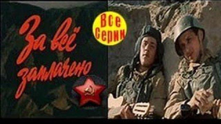"""""""За Всё Заплачено"""" (1988)"""