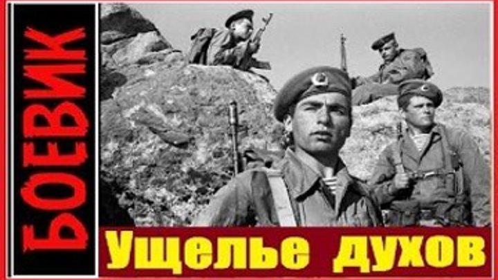 """""""Ущелье духов"""" (1991)"""