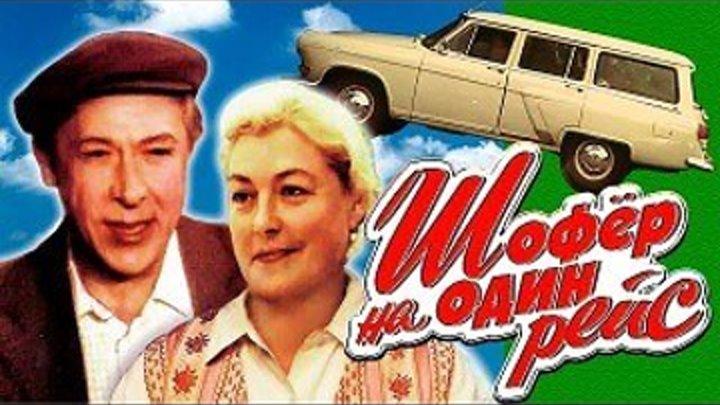 """""""Шофёр на Один Рейс"""" (1981)"""
