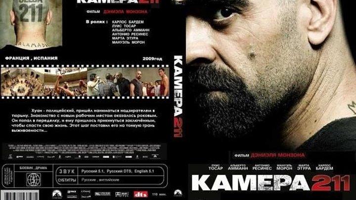 КАМЕРА 211. 2009. HD боевик,триллер,драма...