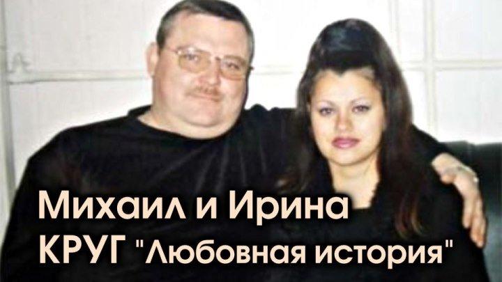 Михаил и Ирина Круг - Любовная история / 2003