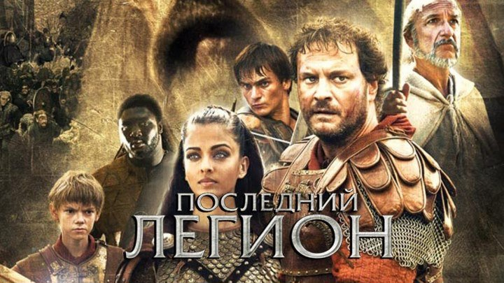 Последний легион HD(фэнтези, боевик, приключения, военный)2007