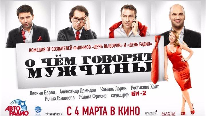 О чём говорят мужчины (2010г)