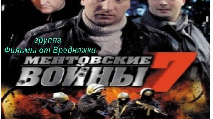 МЕНТОВСКИЕ ВОЙНЫ 7 сезон с 1 по 12 серию сериал