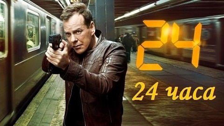 24 часа : 2001-2014 - сезон 2 - серия 9