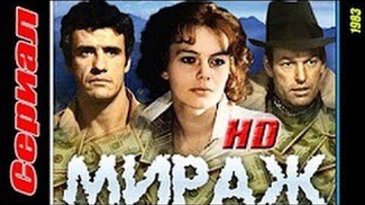 фильм = МИРАЖ (1983 год)