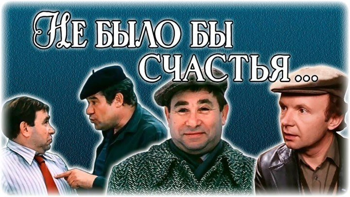 """""""Не было бы счастья"""" (1983)"""