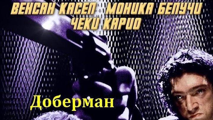 Доберман (1997) Боевик, триллер, криминал BDRip-AVC P Венсан Кассель, Чеки Карио, Моника Беллуччи, Антуан Баслер, Доминик Беттенфельд