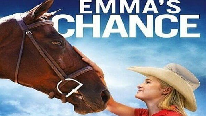 Шанс Эммы (2016)