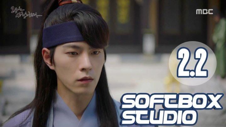 [Озвучка SOFTBOX] Любовь Короля 02 серия 2 часть