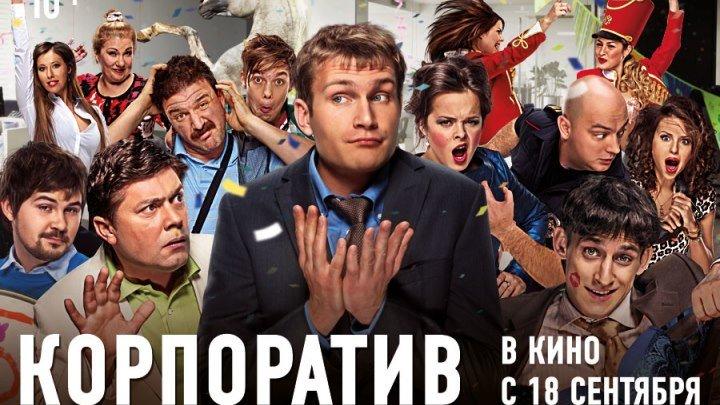 Корпоратив HD(комедия)2014
