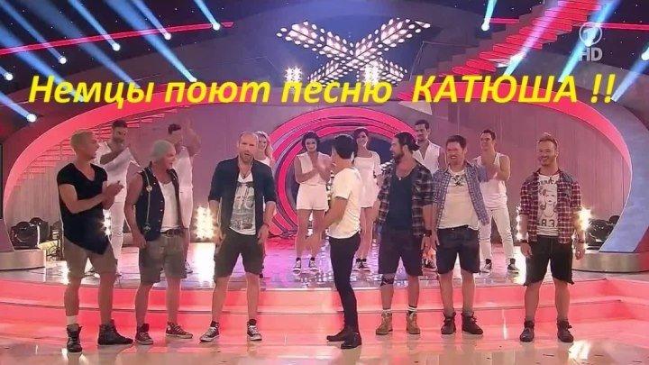 Немцы поют на Русском языке песню ' Катюша '