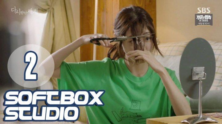 [Озвучка SOFTBOX] Воссоединение миров 02 серия