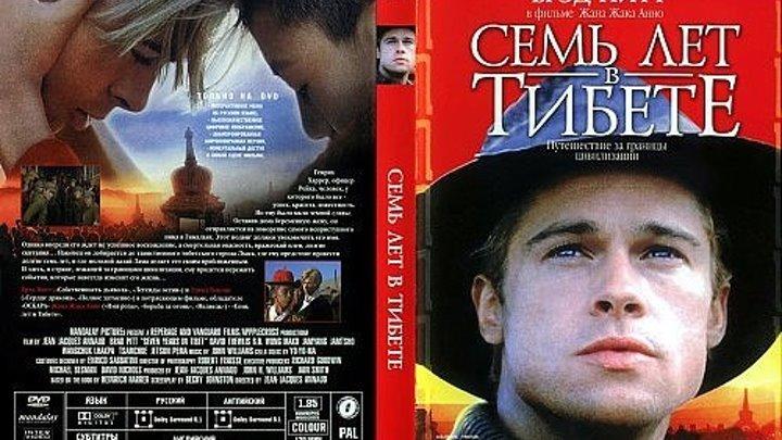 7 лет в Тибете (1997)Военный, США, Великобритания.