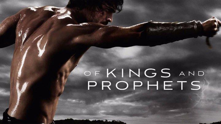 Цари и пророки 9 серия ( финал-заключительная)
