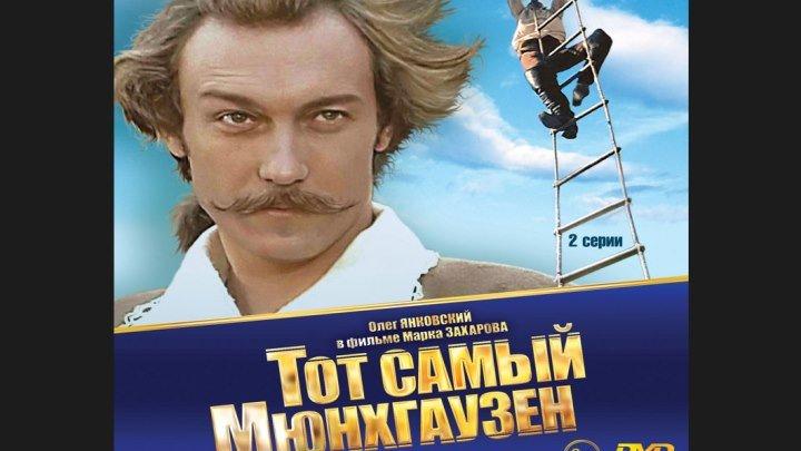 """Тот самый Мюнхгаузен"" _ (1979) Комедия,фэнтези. Серии 1-2."