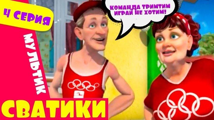 Сватики 4 серия новый мультфильм по мотивам сериала Сваты Домик в деревне Кучугуры мультик