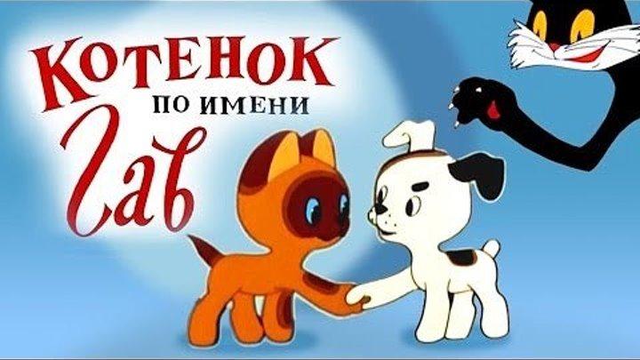"""СоюзМультфильм """" Котёнок по имени Гав """" (1976 ) СССР."""