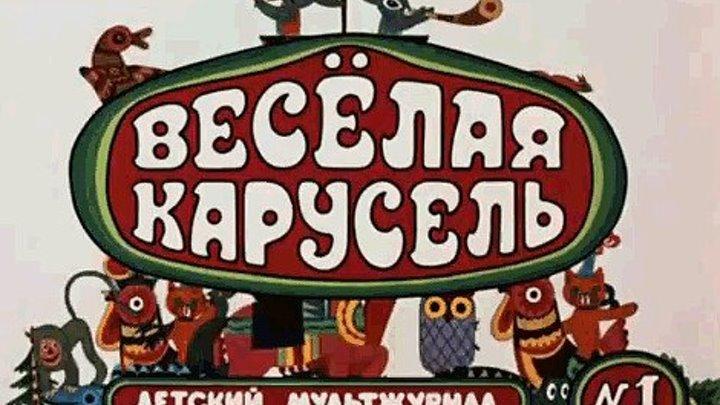 """Сборник мультфильмов """" Весёлая карусель """" (1969)( с 1 по 10 выпуск.)"""