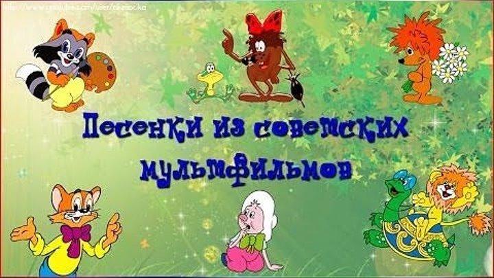 Песенки из советских мультфильмов - 2 часть