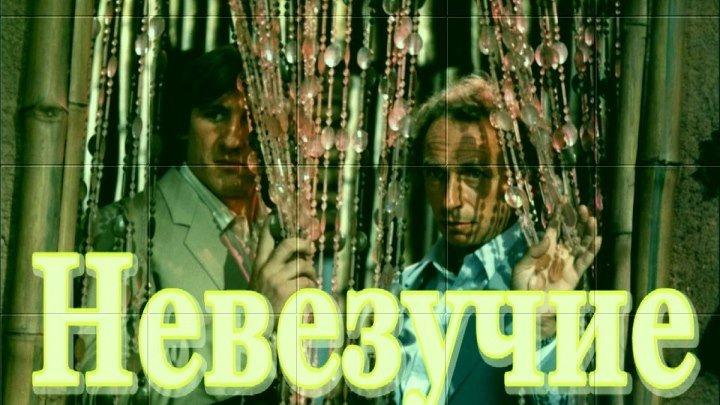 Невезучие - советский дубляж - La chevre (Франсис Вебер) 1981, комедия
