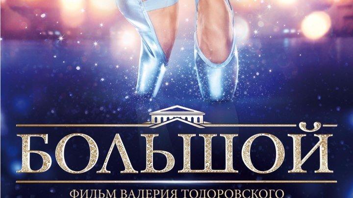Большой - (Драма) 2016 г Россия