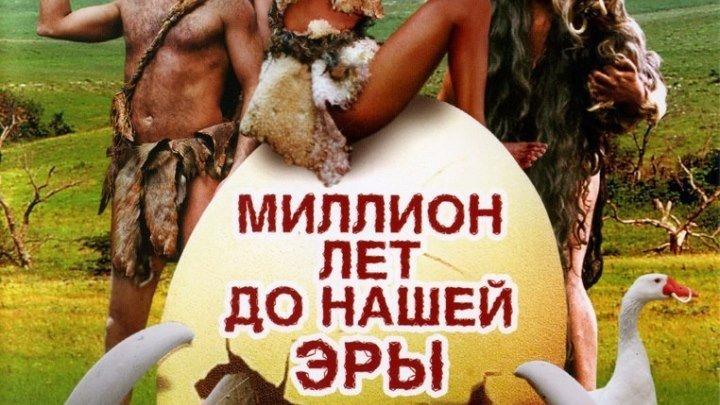 Миллион лет до нашей эры (2004) _ Комедия