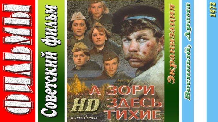 А зори здесь тихие (Все серии. 1972) Военный, Драма. Советский фильм