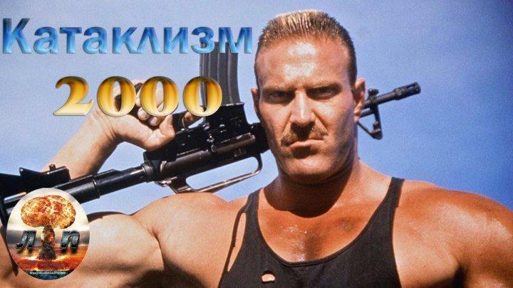 Катаклизм 2000 (2000) 720HD