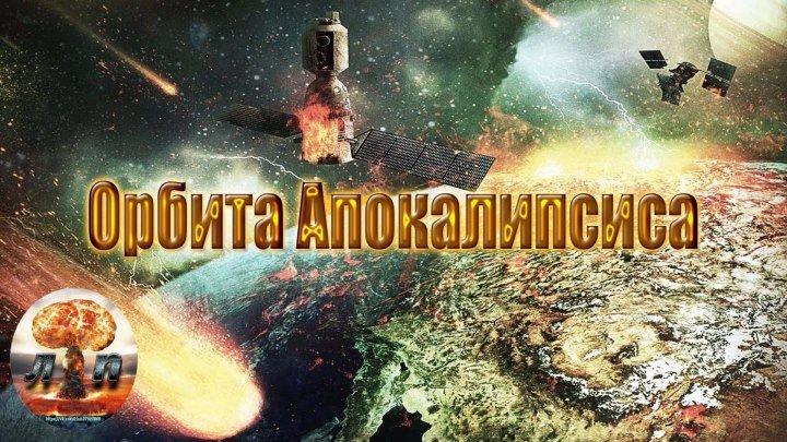 Орбита Апокалипсиса (2015) 720HD