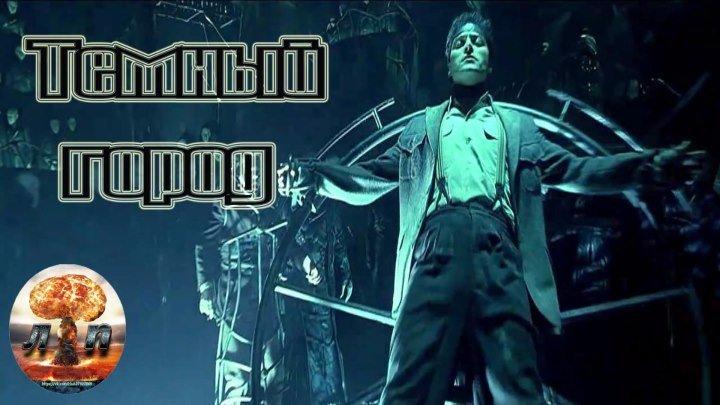Темный город (1998) 720HD