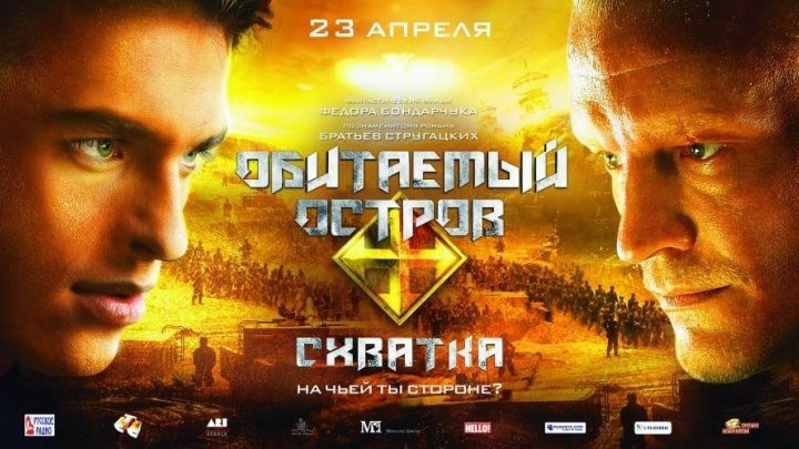 Обитаемый остров:2 Схватка (2оо9)Фантастика, Россия.
